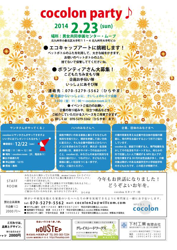 COCOLON通信v023_03