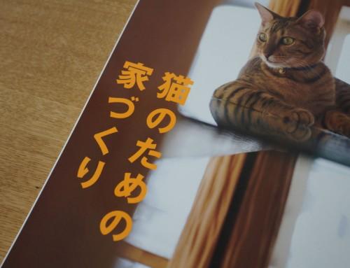 猫の本 建築知識