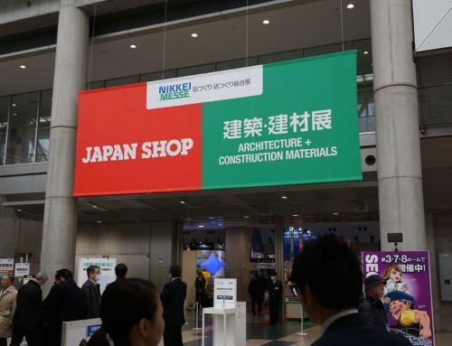 建築・建材展2017 宅配ポストほか見学してきました。