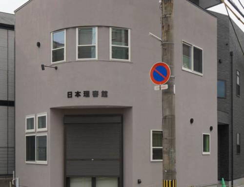 日本理容館